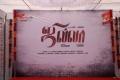 Actor Vijay Jilla Tamil Movie Logo Poster