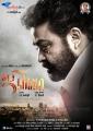 Actor Mohanlal in Jilla Movie Release Posters
