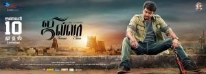 Actor Vijay in Jilla Movie Release Wallpapers