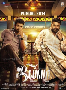 Vijay, Mohanlal in Jilla Tamil Movie Release Posters