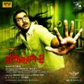 Jithan Ramesh in Jithan 2 Movie Release Posters