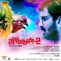 Jithan 2 Movie Release Posters