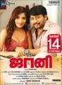 Sanchita Shetty, Prashanth in Johnny Movie Release Posters