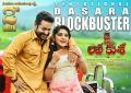 Jr NTR, Nivetha @ Jai Lava Kusa Movie 2nd Week Posters
