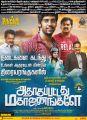 Adhagappattathu Magajanangalay Movie Re Release July 7th Posters