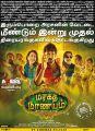Nikki, Aadhi, Anandaraj in Maragatha Naanayam Movie Re Release July 7th Posters