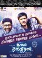 RJ Balaji Gautham Karthik Ivan Thanthiran Movie Re Release July 7th Posters