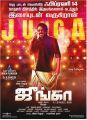 Vijay Sethupathi Junga Single Release Posters