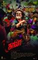 Rajinikanth Kaala Audio From Today Posters