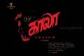 Actor Rajini's Kaala Karikaalan Movie First Look Posters