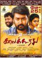 Kalaiyarasan, Prasanna, Dhansika in Kaalakkoothu Movie Release Posters