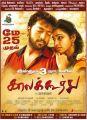 Kalaiyarasan, Sai Dhansika in Kaalakkoothu Movie Release Posters