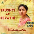 Srushti Dange as Revathi in Kaalakkoothu Movie Release Posters