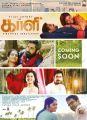 Vijay Antony, Anjali, Sunaina, Amritha, Shilpa Manjunath in Kaali Movie Posters
