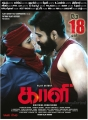 Amritha Aiyer, Vijay Antony in Kaali Movie Release Posters