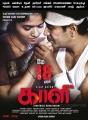 Sunaina, Vijay Antony in Kaali Movie Release Posters
