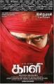Vijay Antony Kaali Movie Release Today Posters