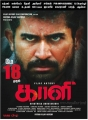 Actor Vijay Antony Kaali Movie Release Posters