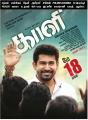 Vijay Antony Kaali Movie Release Posters