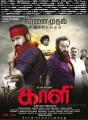 Vijay Antony, Nassar in Kaali Movie Release Posters