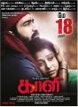 Vijay Antony, Shilpa Manjunath in Kaali Movie Release Posters