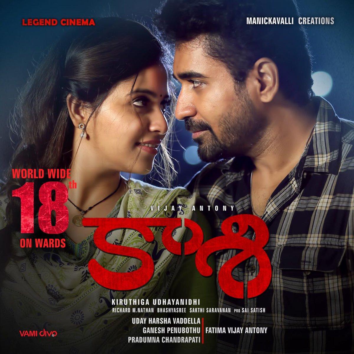 Anjali Vijay Antony Kaasi Movie Release Posters
