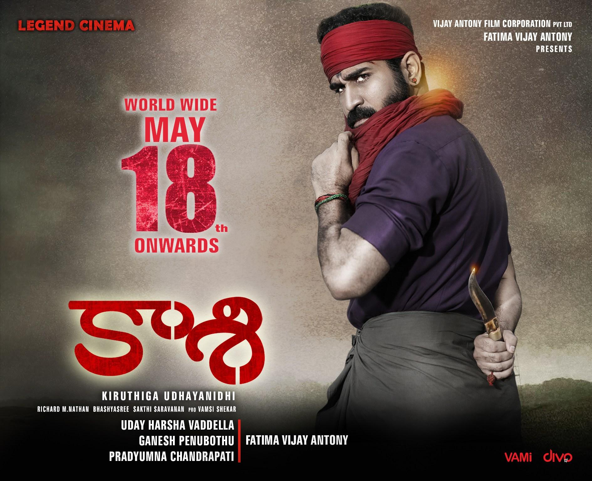 Vijay Antony Kaasi Movie Release Posters