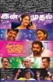 Jyothika Kaatrin Mozhi Movie Release Today Posters