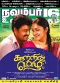 Vidharth, Jyothika in Kaatrin Mozhi Movie Release Posters