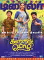 Jyothika, Vidharth in  Kaatrin Mozhi Movie Release Posters