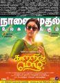 Actress Jyothika Kaatrin Mozhi Movie Release Posters