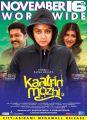 Vidharth, Jyothika, Lakshmi Manchu in Kaatrin Mozhi Movie Release Posters