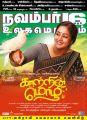 Jyothika Kaatrin Mozhi Movie Release Posters