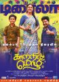Jyothika, Vidharth in  Kaatrin Mozhi Movie Release Posters