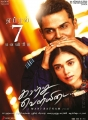 Karthi, Aditi Rao Hydari in Kaatru Veliyidai Movie Release Posters