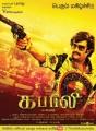 Rajinikanth's Kabali Movie New Posters