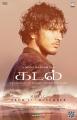 Kadal Audio Release Posters