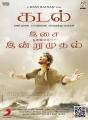 AR Rahman Kadal Music Release Posters