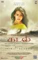 Thulasi Nair in Kadal Movie Audio Release Posters