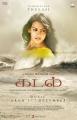 Kadal Heroine Thulasi Nair First Look Posters