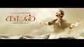 Gautham Karthik Kadal Movie First Look Wallpapers