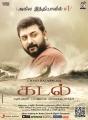 Actor Arvind Swamy in Kadal Movie Release Posters