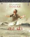 Actor Gautham Karthik in Kadal Movie Release Posters