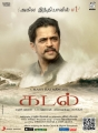 Kadal Movie Release Posters