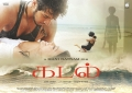 Gautham Karthik, Thulasi Nair in Kadal Movie Wallpapers