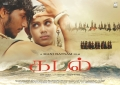 Gautham Karthik, Thulasi Nair in Kadal Tamil Movie Wallpapers