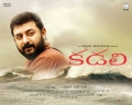 Actor Arvind Swamy in Kadali Telugu Movie Wallpapers