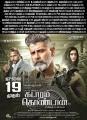 Vikas Shrivatsav, Vikram, Akshara in Kadaram Kondan Movie Release Posters