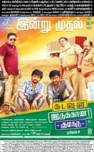 Kadavul Irukan Kumaru Tamil Movie Release Posters