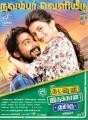 GV Prakash, Anandhi in Kadavul Irukan Kumaru Movie Release Posters